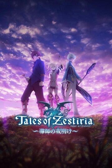 Сказание Зестерии: Пришествие пастыря / Tales of Zestiria: Dawn of the Shepherd / Tales of Zestiria: Doushi no Yoake (2015)