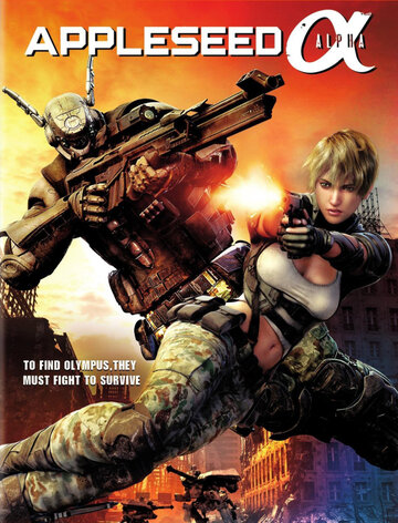 Проект Альфа / Appleseed Alpha /  (2014)